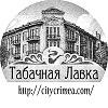 Табачная Лавка - последнее сообщение от Табачная лавка