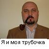 Трубки Владимира Андреева - последнее сообщение от Добер